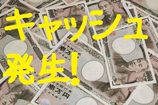 cash発生!